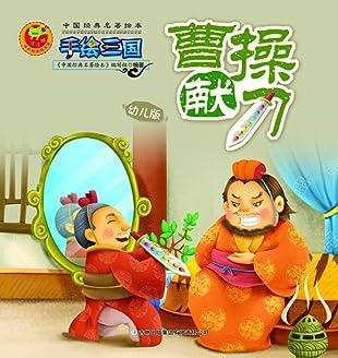 中国经典名著绘本 手绘三国(1)之曹操献刀 (kindle电子书)