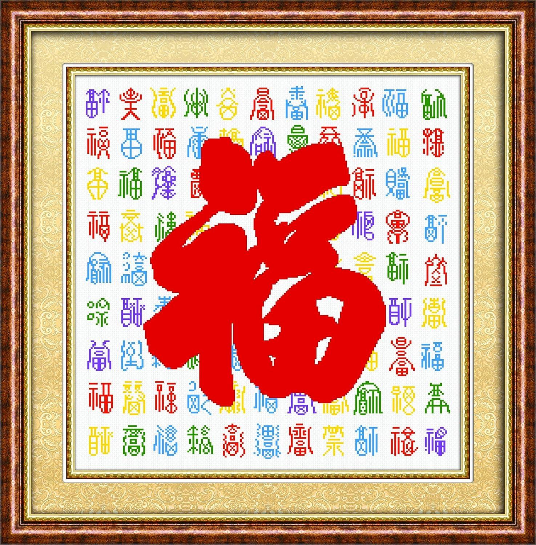 多美绣 dmc法国进口绣线 十字绣 中国字-炫彩百福-红字新春佳节 11ct