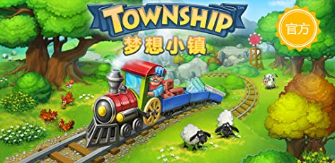 梦想小镇 (township)
