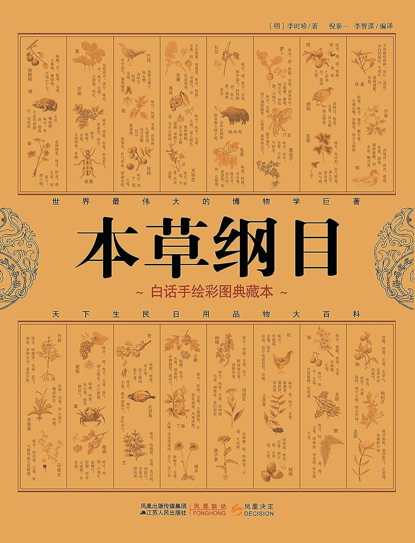 本草纲目(白话手绘彩图典藏本)-kindle商店-亚马逊中国