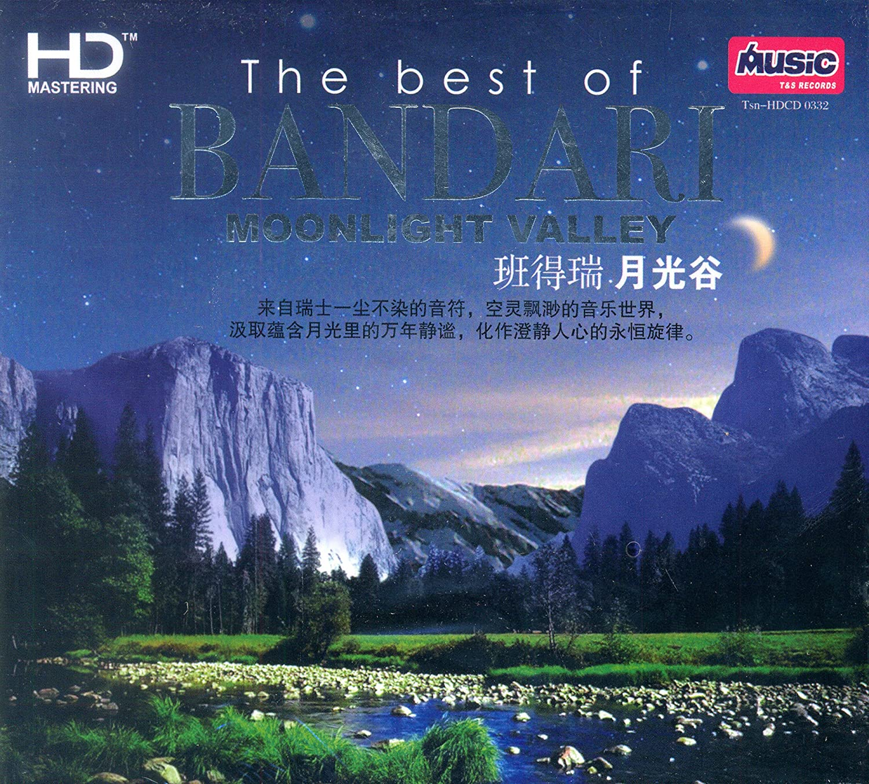 班得瑞月光谷(cd)