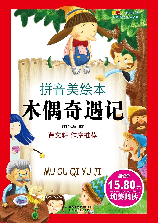 成长文库:世界儿童文学经典(拼音美绘本)·木偶奇遇记 (世界儿童文学
