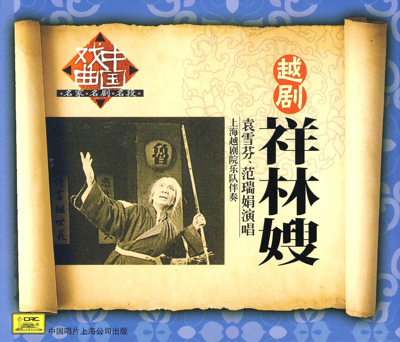 越剧祥林嫂(cd)