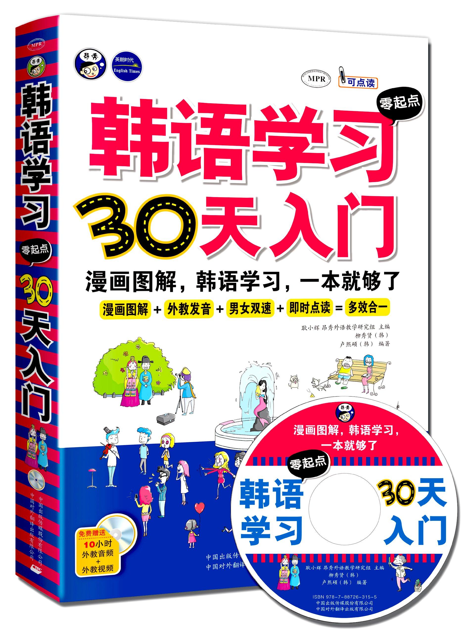 大叔学习零漫画30天图解:韩语入门、起点学习和a大叔韩语漫画的少女图片