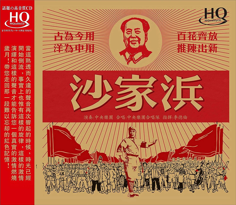 红音堂:沙家浜(大型交响乐专辑)(hqcd)