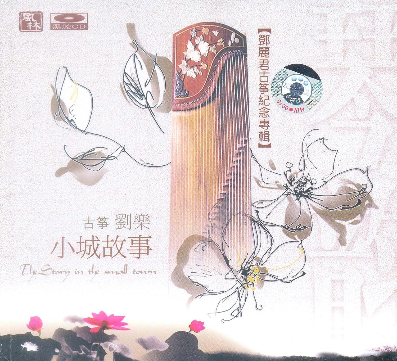 小城故事 邓丽君古筝纪念专辑(cd)
