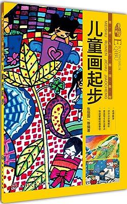 美术入门基础教程:儿童画起步:亚马逊:图书