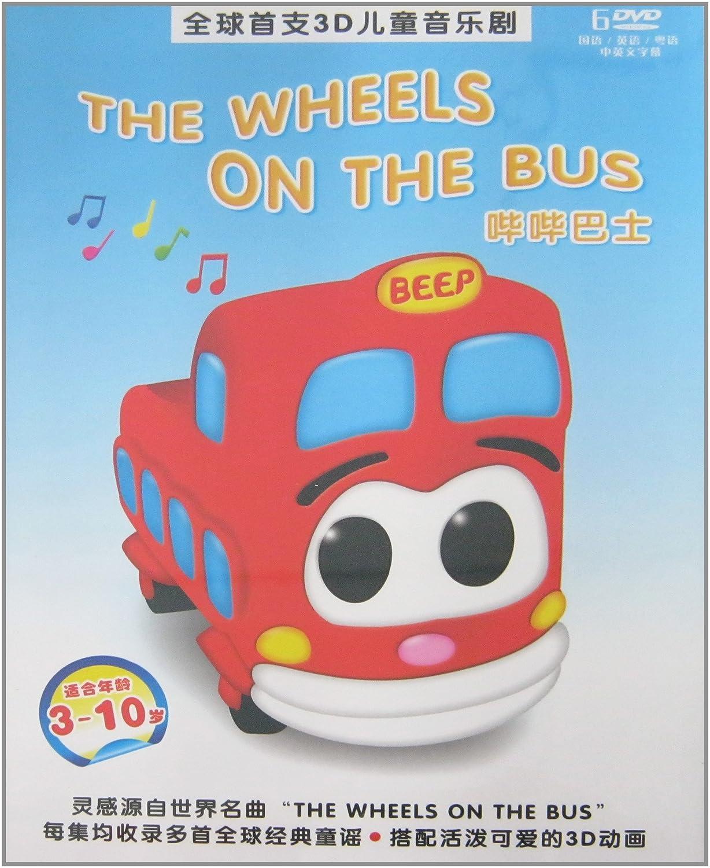 哔哔巴士(6dvd)(全球首支3d儿童音乐剧)