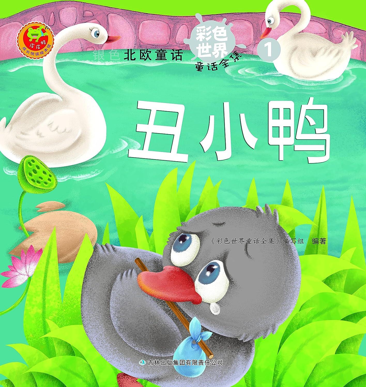 简短的童话故事丑小鸭