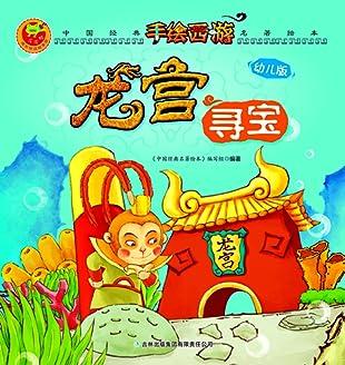 中国经典名著绘本 手绘西游(1)之龙宫寻宝 (kindle电子书)