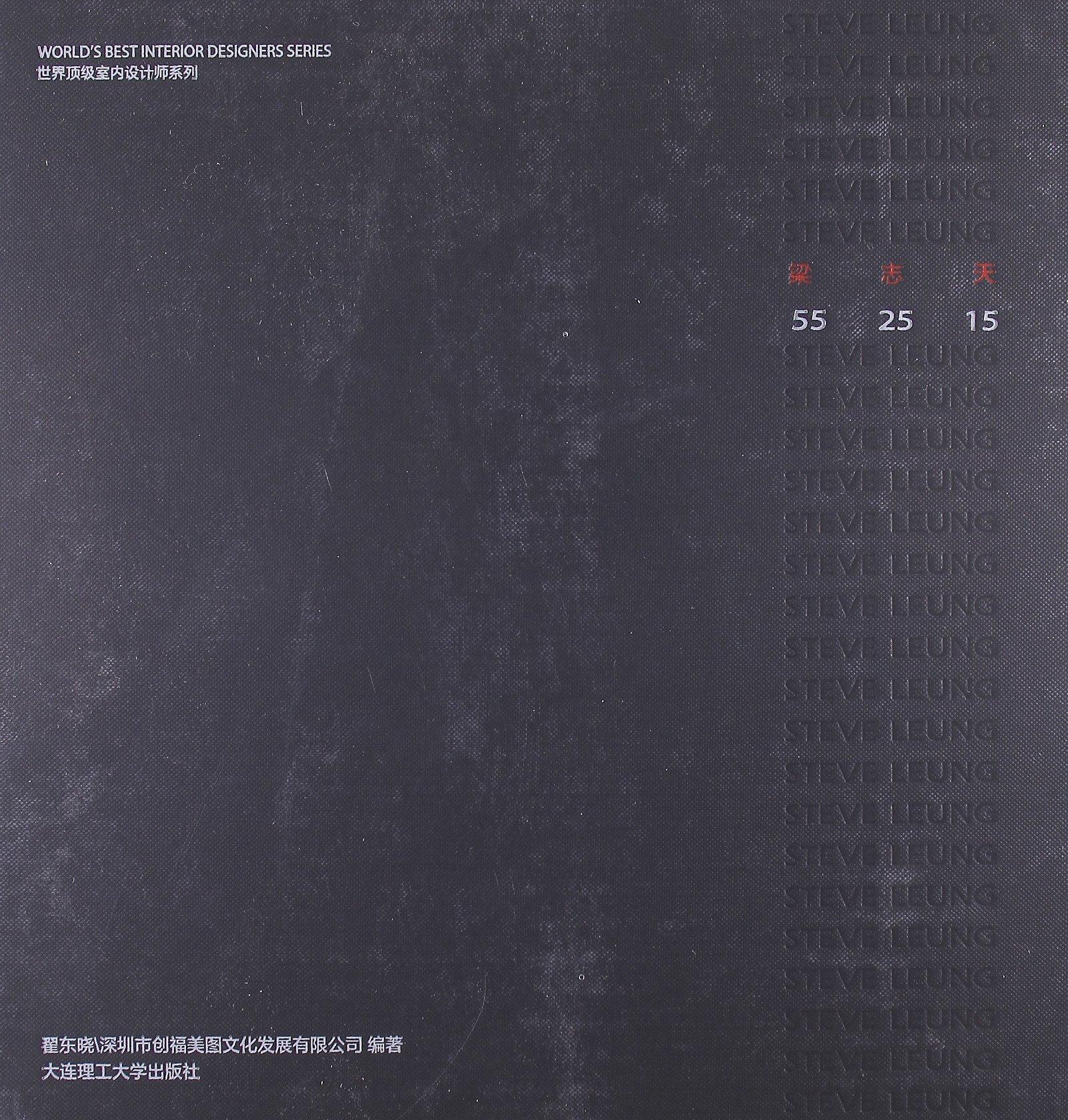 世界顶级室内设计师系列:梁志天55,25,15(英文桌电v世界竞图片