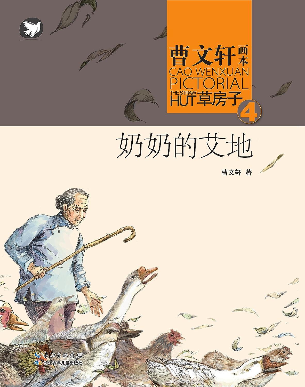 奶奶的艾地 (曹文轩作品,最美的《草房子》) (曹文轩画本·草房子)