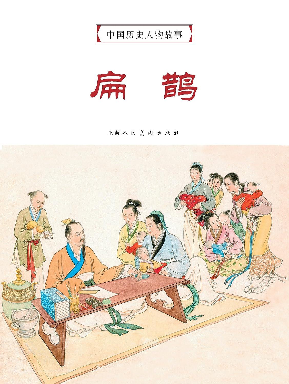 扁鹊(中国历史人物故事连环画 15)