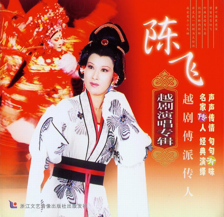 陈飞越剧演唱专辑 cd