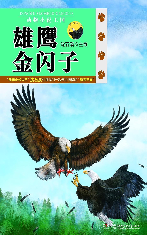 (动物小说王国)-kindle商店