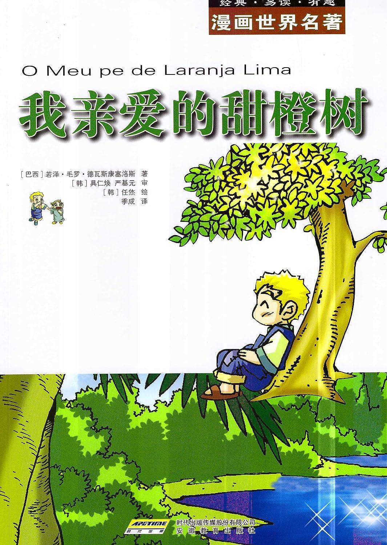 我亲爱的甜橙树简介_漫画世界文学名著:我亲爱的甜橙树 (漫画世界名著)