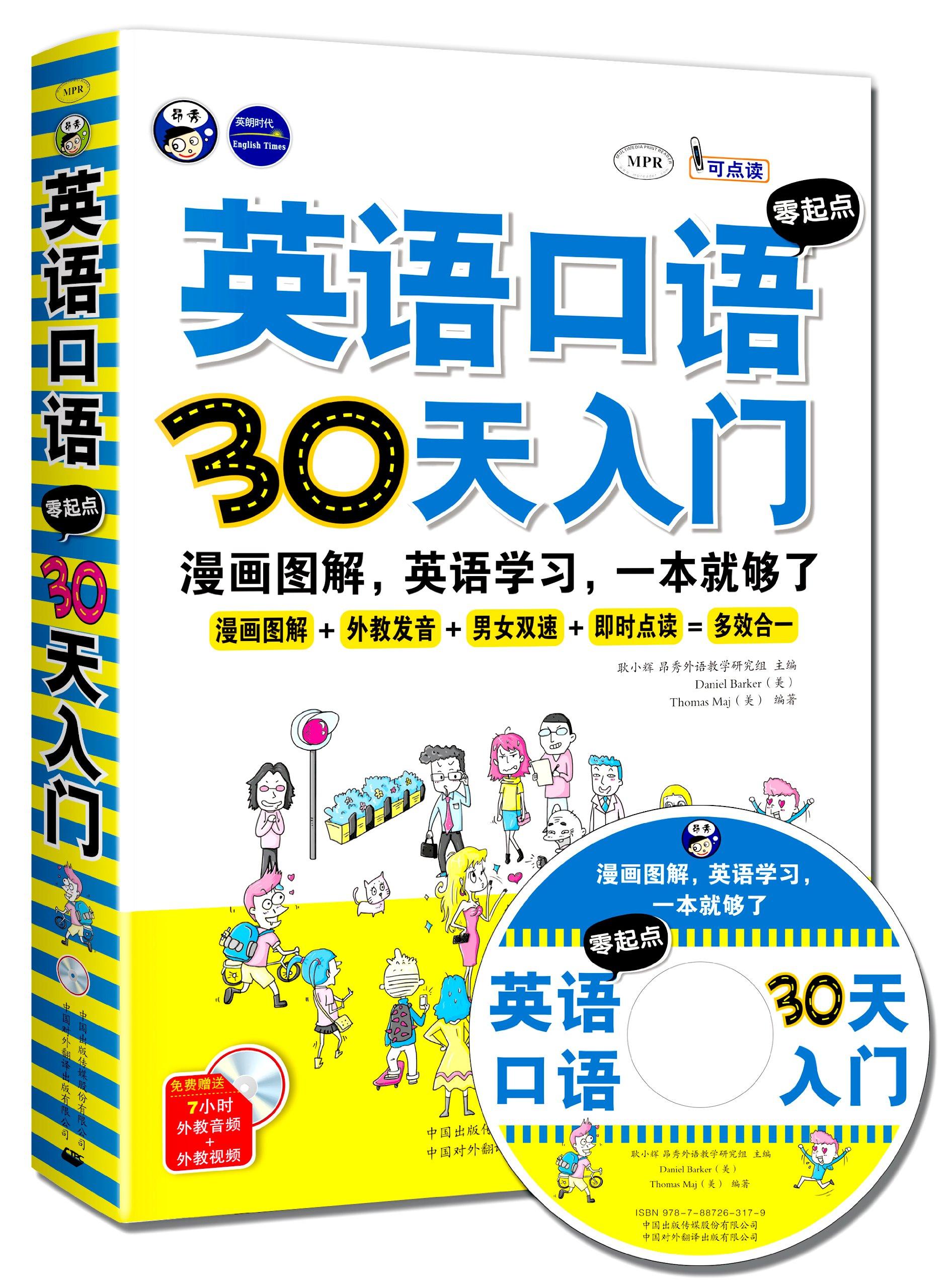 英语口语零漫画30天入门:过程图解、英语学习漫画与起点结果图片