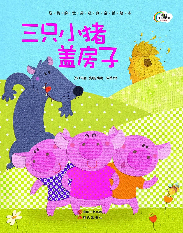 三只小猪盖房子 彩虹少儿绘本馆 注音版