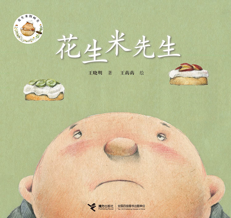 《花生米先生》 王晓明图片