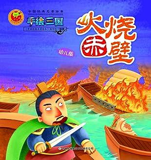 中国经典名著绘本 手绘三国(2)之火烧赤壁 (kindle电子书)