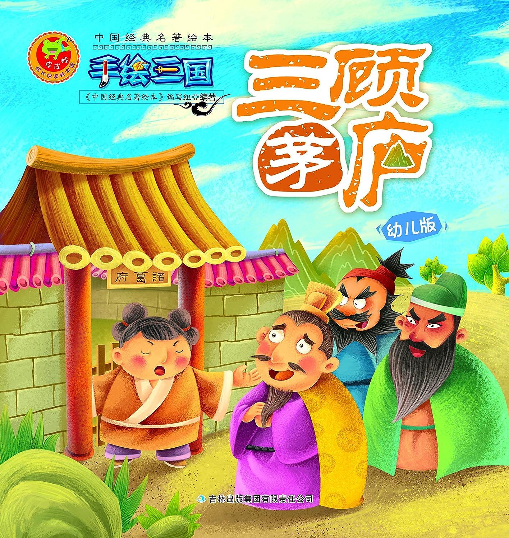 中国经典名著绘本 手绘三国(1)之三顾茅庐