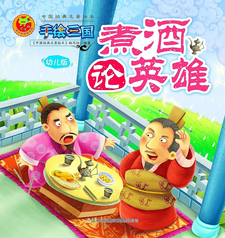 中国经典名著绘本 手绘三国(1)之煮酒论英雄