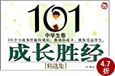 101成长胜经:中学生卷(精选集)