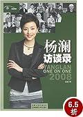 杨澜访谈录2(附CD光盘1张)