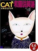 CAT和猫说英语(附MP3光盘1张)