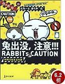 兔出没,注意!!!