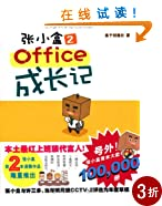 张小盒2:office成长记