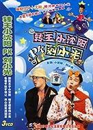转王小沈阳PK刘小光(3VCD)