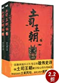 土司王朝(套装上下册)
