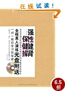 强性健肾保健操(附赠DVD光盘1张)