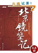 北京镜鉴记
