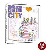 醋溜CITY(最新全彩修订本)