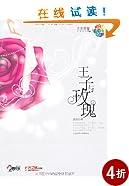 王子与玫瑰