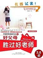 中国家教高端访谈2:好父母胜过好老师