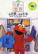 艾摩的世界和艾摩一起穿衣服(DVD)