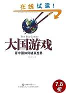 大国游戏:看中国如何磕赢世界
