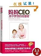 妈妈CEO孩子梦想的经营者