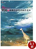 盛开•90后4:新概念获奖者新作范本•天空