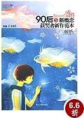 盛开•90后5:新概念获奖者新作范本•蝴蝶