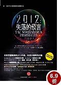 2012:失落的预言
