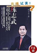 陈志武说中国经济