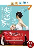 失恋33天(同名电影由《蜗居》导演倾力打造,文章、张嘉译领衔主演,2011年11月8日隆重献映!)