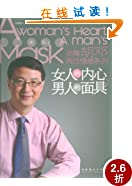 女人的内心,男人的面具