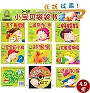 小宝贝袋袋书•早读名家新童话(套装全8册)(附VCD光盘1张)