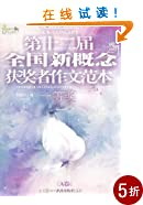新概念书系•第十二届全国新概念获奖者作文范本(A卷)