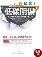 低碳阴谋:中国与欧美的生死之战